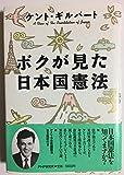 ボクが見た日本国憲法