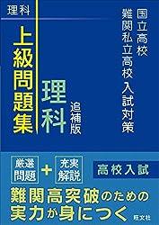国立高校・難関私立高校入試対策 上級問題集 理科 追補版