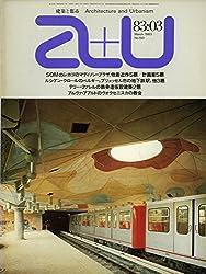 建築と都市 a+u(エー・アンド・ユー) 1983年3月号