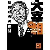 歴史劇画 大宰相 第七巻 福田赳夫の復讐 (講談社文庫)