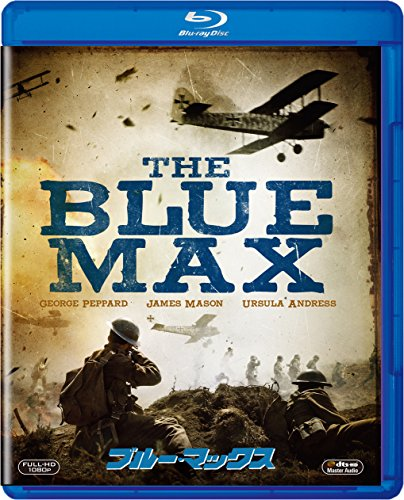 20世紀フォックス『ブルー・マックス』