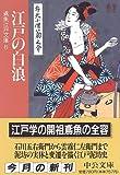 江戸の白浪―鳶魚江戸文庫〈6〉 (中公文庫)