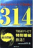 314―三島由紀夫の仇討ちが始まった