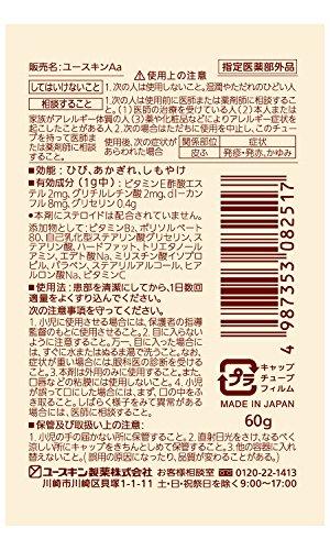 【指定医薬部外品】ユースキンAスタンディングチューブ60g(手荒れかかと荒れ保湿クリーム)