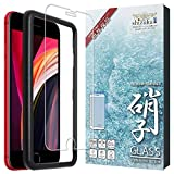 シズカウィル(shizukawill) iPhone SE 第2世代 保護フィルム 日本製旭硝子 最高硬度9H 耐衝撃 ガラスフィルム 貼り付け簡単 ガイド枠付き 防指紋 自動吸着 高透過 液晶保護ガラス アイフォンse iphonese2 iPhone se2 フィルム