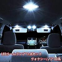 ノア/ヴォクシー 80系 LED ルームランプ 11点フルセット