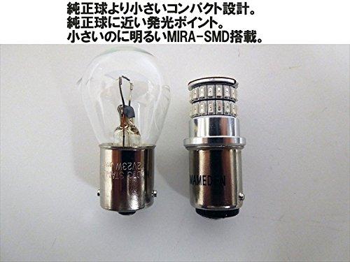 『まめ電(MAMEDEN) S25(ピン角180°) MIRA-SMD LEDバルブ オレンジ ウインカー アンバー』の5枚目の画像