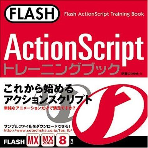 FLASH ActionScriptトレーニングブック