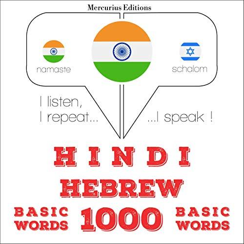 Hindi - Hebrew. 1000 basic words audiobook cover art