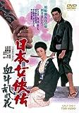 日本女侠伝 血斗乱れ花【DVD】 image