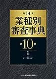 第14次 業種別審査事典(第10巻)【商社・金融・レンタル・IT(情報通信) 分野】
