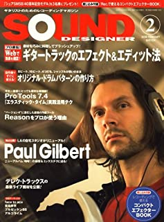 SOUND DESIGNER (サウンドデザイナー) 2008年 02月号 [雑誌]