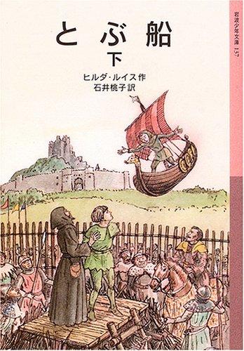 とぶ船〈下〉 (岩波少年文庫)