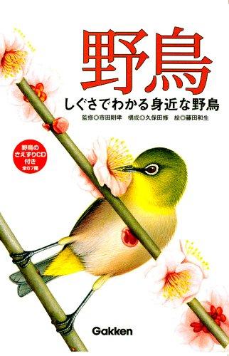 自然発見ガイド 野鳥―しぐさでわかる身近な野鳥