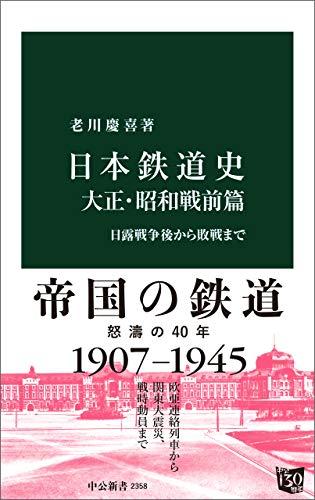 日本鉄道史 大正・昭和戦前篇 日露戦争後から敗戦まで (中公新書)