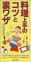 料理上手のコツと裏ワザハンドブック (池田書店のハンドブックシリーズ)
