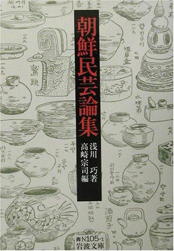 朝鮮民芸論集 (岩波文庫)