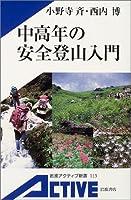中高年の安全登山入門 (岩波アクティブ新書)
