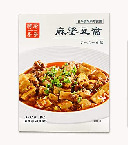 聘珍樓(へいちんろう) 「 麻婆豆腐( マーボドウフ ) 」 中華調味料 横浜 中華街 マーボー 豆腐