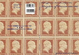 プロイセン伝統郵趣コレクション: PHILANIPPON2021インターナショナルグランプリ受賞作品