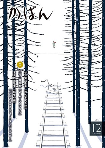 kaban nisenjyunananenjyunigatugou (Japanese Edition)