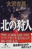 北の狩人(下) (幻冬舎文庫)