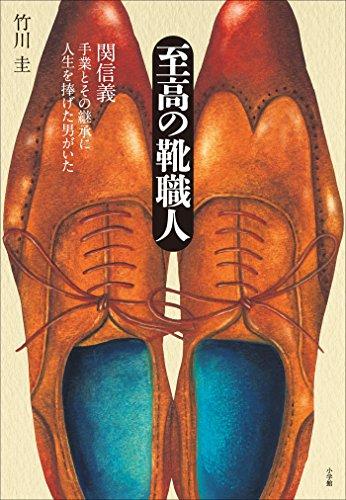 至高の靴職人 関信義-手業とその継承に人生を捧げた男がいた - 竹川圭