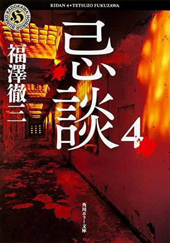 忌談 4 (角川ホラー文庫)