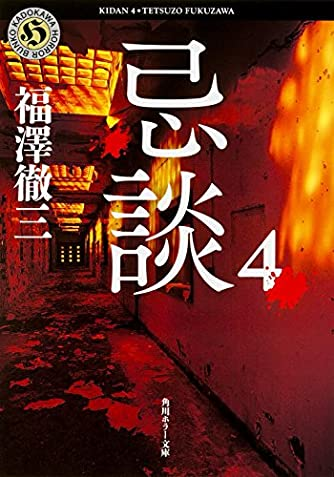 忌談 (4) (角川ホラー文庫)