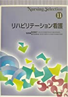 Nursing Selection〈11〉リハビリテーション看護 (Nursing selection (11))