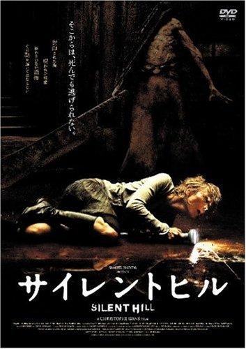 サイレントヒル [DVD]