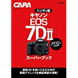 ハンディ版キヤノンEOS 7D MarkⅡスーパーブック キャパブックス