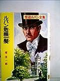怪盗ルパン全集〈30〉ルパン危機一髪 (1980年)