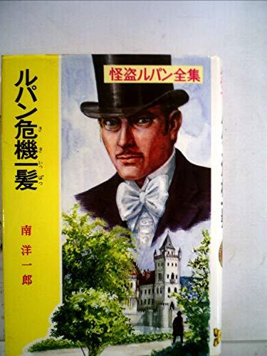 怪盗ルパン全集〈30〉ルパン危機一髪 (1980年)の詳細を見る