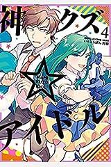 神クズ☆アイドル コミック 1-4巻セット コミック