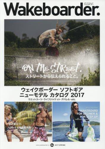 Wakeboarder. #04 2017 SPRING (メディアパルムック)