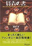 賢者の書 (喜多川 泰シリーズ)