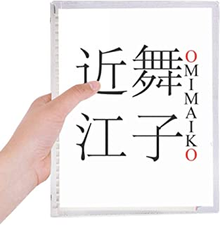 Omimaiko Japaness City Name Red Sun Flag Notebook Loose Leaf Diary Refillable Journal Stationery