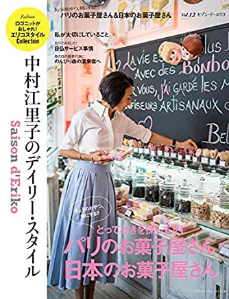 Saison d' Eriko セゾン・ド・エリコ【Vol.12】 中村江里子のデイリー・スタイル (扶桑社ムック)
