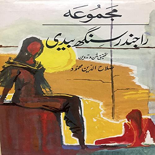 Rajinder Singh Bedi Kay Muntakhib Afsanay (Urdu Edition) audiobook cover art