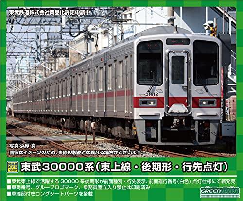 グリーンマックス Nゲージ 東武30000系 東上線 ・ 後期形 ・ 行先点灯 基本4両編成セット 動力付き 31527 鉄道模型 電車
