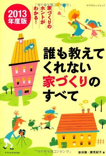 誰も教えてくれない家づくりのすべて 2013年度版 (エクスナレッジムック)
