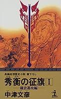 秀衡の征旗〈1〉鎌倉進攻編 (カッパ・ノベルス)