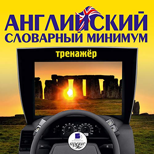 Английский словарный минимум audiobook cover art