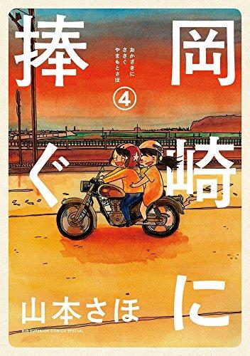 岡崎に捧ぐ (4) (BIG SUPERIOR COMICS SPECIAL) - 山本 さほ