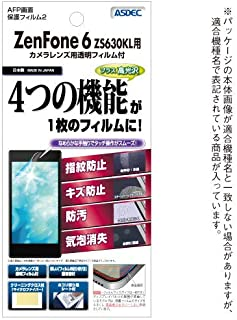 ASDEC アスデック ASUS ZenFone6 フィルム ZS630KL AFP保護フィルム2 ・指紋防止 防指紋・キズ防止・気泡消失・防汚・光沢 グレア・日本製 AHG-ZS630KL (ZenFone 6 ZS630KL / 光沢フィルム)