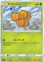 ポケモンカードゲーム SM7b 011/060 ミツハニー 草 (C コモン) 強化拡張パック フェアリーライズ