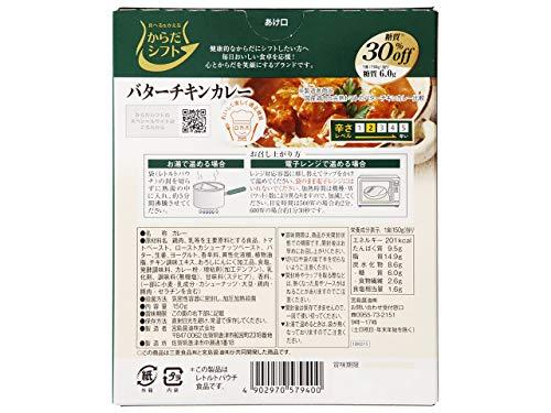 『宮島醤油 からだシフト 糖質コントロール バターチキンカレー 150g×5個』の2枚目の画像
