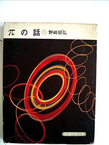 πの話 (岩波科学の本 12)