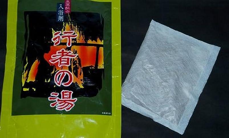 ストロー爆風相対サイズ生薬配合入浴剤 行者の湯 <医薬部外品>